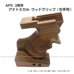 APS-3専用 アナトミカル ウッドグリップ 右手用 木製グリップ|dream-up