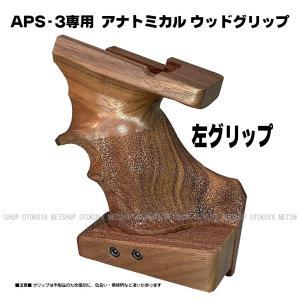 APS-3専用 アナトミカル ウッドグリップ 左手用 (レフトハンド) 木製グリップ (4992487169744)|dream-up