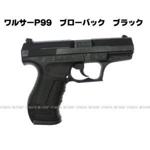 ガスブローバック ワルサーP99 ブラックモデル (4992487990119)|dream-up