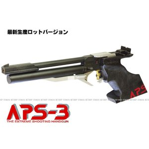 精密射撃 エアガン APS-3 オリジナル コッキングガン|dream-up
