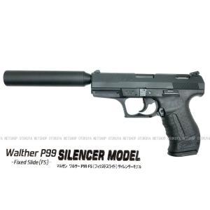 5月 再入荷予約品 ガスガン ワルサー P99 FS 固定スライド サイレンサーモデル|dream-up