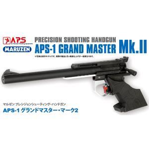 近日新発売 精密射撃エアガン APS-1 グランドマスター Mark.2|dream-up