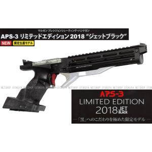 5月25日 完全限定品 精密射撃エアガン APS-3 Limited Edition2018 リミテッドエディション2018 (4992487169751)|dream-up