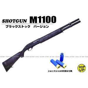 ショットガン レミントン M1100(BV) ブラックバージョン|dream-up