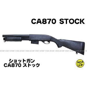 エアーショットガン CA870 ストック STOCK|dream-up
