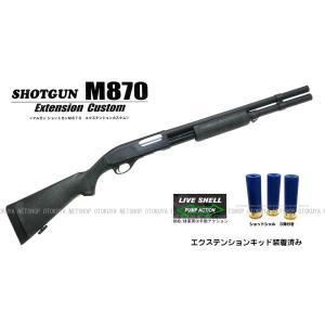 ガスショットガン M870 エクステンション カスタム ブラックストック|dream-up