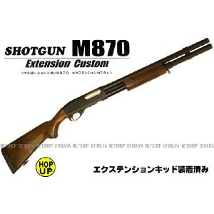 ガスショットガン M870 エクステンション カスタム ウッドストックバージョン|dream-up