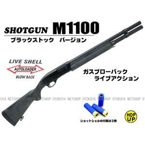 ガスショットガン レミントン M1100 (BV) ブラックバージョン (4992487110081)|dream-up