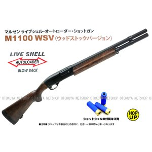 ガスショットガン レミントン M1100(WSV) 木製 ウッドストック バージョン (4992487110098)|dream-up