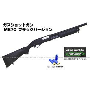 ガスショットガン レミントン M870 BV ブラックバージョン (4992487287080)|dream-up