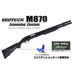 ガスショットガン レミントン M870 BV-EX エクステンションカスタム ブラックバージョン (4992487287097)|dream-up