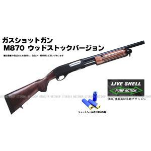 ガスショットガン レミントン M870 WSV ウッドストックバージョン (4992487287103)|dream-up
