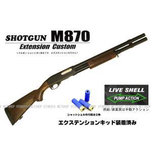 ガスショットガン レミントン M870 WSV-EX エクステンションカスタム ウッドストックバージョン (4992487287110)|dream-up