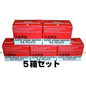 お買得5箱セット NEW APS スーパーグランドマスター0.29gBB弾(500発x5箱セット) dream-up