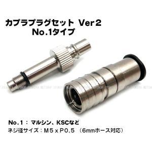 カプラプラグセット Ver.2 Type1 (6mmホース用) (SP-23-1) サンプロジェクト dream-up