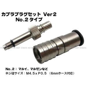 カプラプラグセット Ver.2 Type2 (6mmホース用) (SP-23-2) サンプロジェクト dream-up