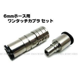 ワンタッチ カプラセット (SP-27-6) 6mmホース用 サンプロジェクト 外部ソース化 dream-up