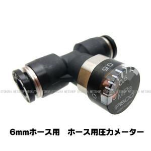 ホース用 圧力メーター (SP-19-6) 6mmホース用 サンプロジェクト 外部ソース化|dream-up