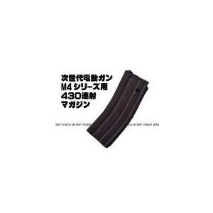 次世代電動ガン M4用 430連 スペア マガジン|dream-up