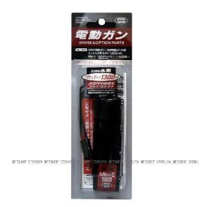 8.4V1300mAh ニッケル水素ミニ(S)バッテリー|dream-up