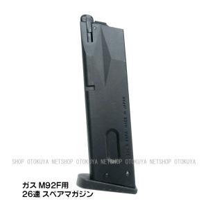 ガスガン M92F共通 26連 スペア マガジン (4952839149077)|dream-up