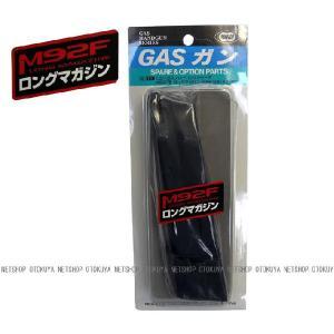 ガスガン M92F用 32連 ロング マガジン|dream-up