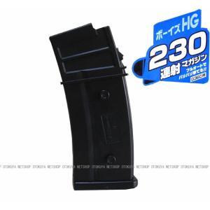 電動ガンボーイズHG G36C用 230連 スペア マガジン|dream-up