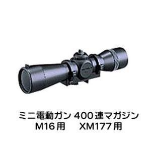 ミニ電動ガン スコープ型 400連 マガジン|dream-up