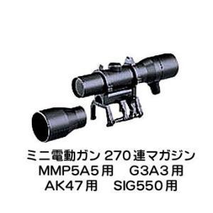 ミニ電動ガン スコープ型 270連 マガジン|dream-up