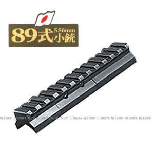 89式用 スコープマウントベース(20mm)(電動ガン用)|dream-up