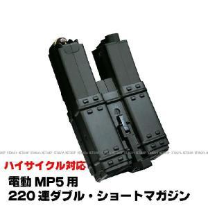 電動MP5用 220連ダブル ショートマガジン(ハイサイクル対応)|dream-up