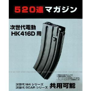 次世代HK416D用 520連マガジン (M4/SCAR共通)|dream-up