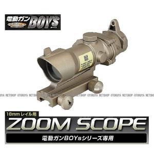 電動ガンボーイズ専用 18mmレイル用ズームスコープ(FDA)|dream-up