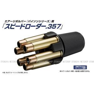 エアーパイソン用 スピードローダー.357 (4952839137531)|dream-up