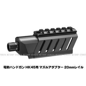 電動ハンドガン HK45用 マズルアダプター 20mmレイル (4952839175816)|dream-up
