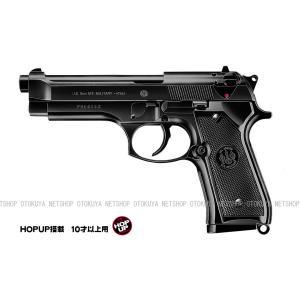 ハイグレード M92F ミリタリーモデル HOPUP (エアーガン 10才以上用)|dream-up