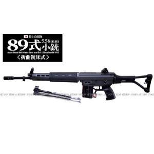 電動ガン 陸上自衛隊 89式 小銃(折曲銃床式)|dream-up