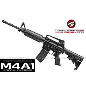 次世代電動ガン M4A1 カービン|dream-up