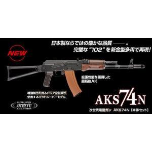 次世代電動ガン アブトマッド・カラシニコフ AKS74N|dream-up