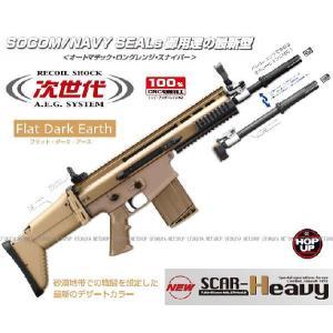 次世代電動ガン スカーH SCAR-H ヘビーHeavy Mk.17 mod.0 F.D.E フラットダークアース|dream-up