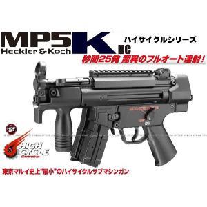 ハイサイクル電動ガン MP5K HC カスタム (4952839170989)|dream-up