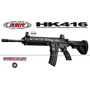 次世代電動ガン HK 416D|dream-up