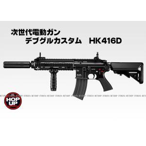 次世代電動ガン デブグル DEVGRU カスタム HK 416D|dream-up