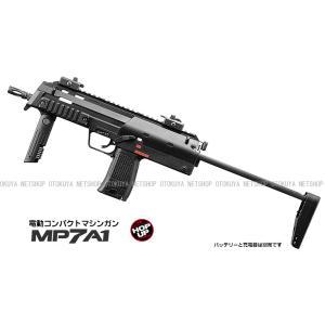 電動コンパクトマシンガン MP7A1 本体セット|dream-up