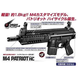 ハイサイクル電動ガン M4 パトリオット HC カスタム|dream-up
