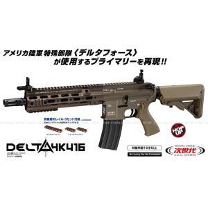 次世代電動ガン HK416 デルタカスタム|dream-up