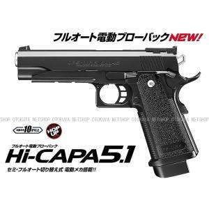電動ブローバック フルオート ハイキャパ5.1 ガバメント HOPUP (4952839173652)|dream-up
