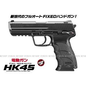 電動ガン ハンドガンタイプ HK45 ブラック (4952839175151)|dream-up