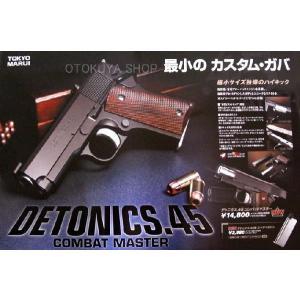 DETONICSデトニクス.45コンバット マスター|dream-up