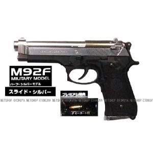 M92F ミリタリーモデル スライドシルバー|dream-up